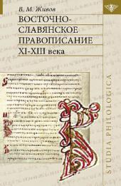 Восточно-славянское правописание XI—XIII веков