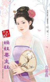 媧娃要生娃~求個小龍子之三: 禾馬文化珍愛系列629