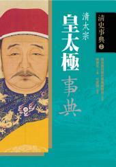 皇太極事典: 清史事典2