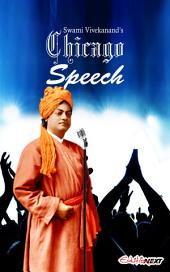 Swami Vivekanand's Chicago Speech: Swami Vivekananda's Speech At World Parliament Of Religion, Chicago