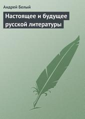 Настоящее и будущее русской литературы