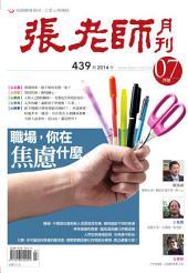 張老師月刊439期: 職場,你在焦慮什麼?