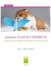Arduino 饮水机电子控制器开发: Using Arduino to Develop a Controller of Drinking Fountain
