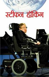 स्टीफन हॉकिंग: Stephen Hawking