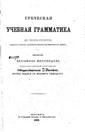 Греческая учебная грамматика др. Георга Курцюса ...