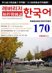 槓桿韓國語學習週刊第170期: 最豐富的韓語自學教材