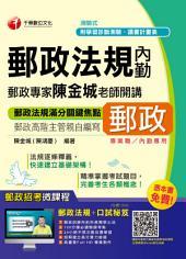 104年郵政專家陳金城老師開講:郵政法規(內勤)