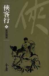 賞善罰惡: 俠客行2 (遠流版金庸作品集52)