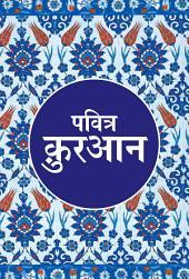 हिंदी में पवित्र क़ुरान Quran Translation in Hindi (Goodword)