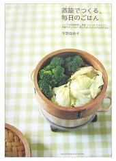 蒸籠でつくる、毎日のごはん: シンプル野菜料理に和食、フレンチ、イタリアン。中華だけじゃない、蒸しておいしいふだんのごはん