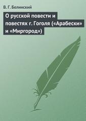 О русской повести и повестях г. Гоголя («Арабески» и «Миргород»)
