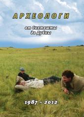 Археологи: от Синташты до Дубны. 1987-2012