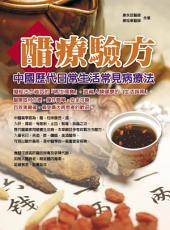 醋療驗方 : 中國歷代日常生活常見病療法: 華志文化143