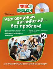Разговорный английский – без проблем! (+ MP3)