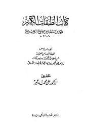 طبقات ابن سعد - ج 6 - الطبقة الرابعة من الصحابة ممن أسلم عند فتح مكة ، والخامسة فيمن قبض رسول الله وهم أحداث - 1027 - 1412
