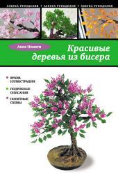 Красивые деревья из бисера