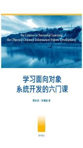 学习面向对象系统开发的六门课: Six Courses to Successful Learning the Objected Oriented Information System Development