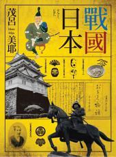 戰國日本1: 結合最新出土史料,Miya帶你探看最富魅力的戰國時代?飲食、城池、武將與女性