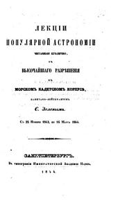 Лекціи популярной Астрономіи, читанныя публично ... въ морскомь кадетскомъ корпусй..