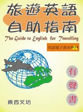 旅遊英語自助指南(有聲書): The Guide to English for Travelling
