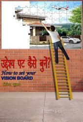 अपना उद्देश्य पट कैसे बुने , apna uddeshya put kaise bune: उद्देश्य निर्धारण कैसे करें