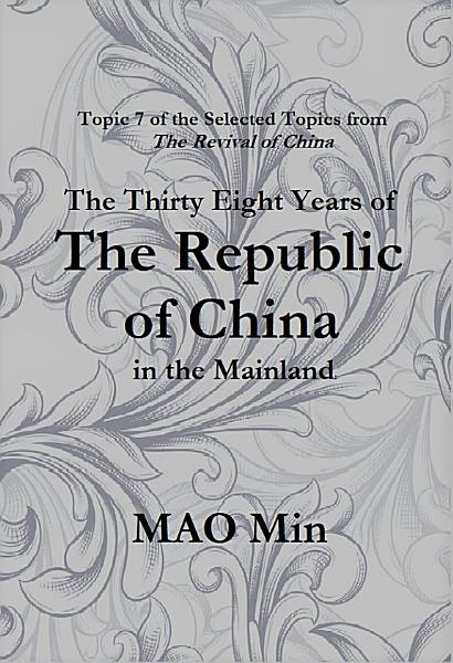 The Thirty Eight Years Of The Republic Of China In The Mainland