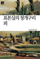 (한국문학산책01 중·단편소설) 표본실의 청개구리 외