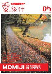 愛旅行 第07期: 京都楓紅滿載之旅