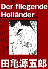 Der fliegende Holländer【分冊版】
