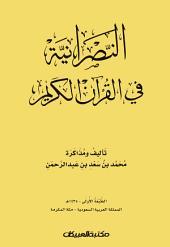 النصرانية في القرآن الكريم