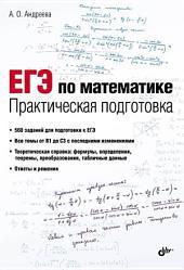 ЕГЭ по математике. Практическая подготовка
