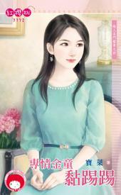 專情金童黏踢踢~嫁入名門檔案之四: 禾馬文化紅櫻桃系列1045