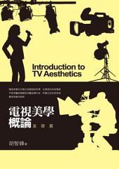電視美學概論:基礎篇