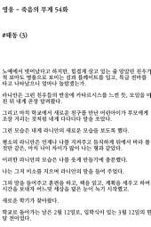 [연재] 영웅 - 죽음의 무게 54화