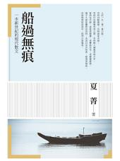 船過無痕 : 一本新世紀的現代散文