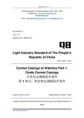 QB/T 4055.1-2010: Translated English of Chinese Standard. You may also buy from www.ChineseStandard.net (QBT 4055.1-2010, QB/T4055.1-2010, QBT4055.1-2010): Cermet casing of watches - Part 1: Oxide cermet casings.