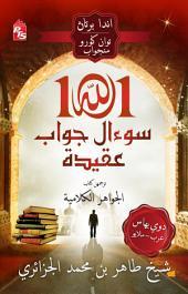 101 Soal Jawab Akidah (versi jawi)