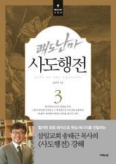 쾌도난마 사도행전 3(개정판)
