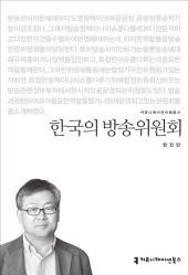 한국의 방송위원회: [2015 커뮤니케이션 이해총서]