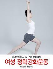정력강화운동 여자편 : 케겔운동에서 질근육강화까지