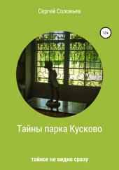 Тайны парка Кусково