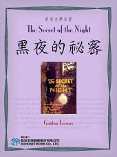 The Secret of the Night (黑夜的祕密)