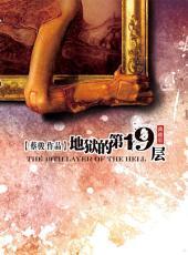蔡骏悬疑小说:地狱的第19层