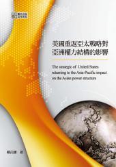 美國重返亞太戰略對亞洲權力結構的影響