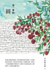 那一傘的圓: 尹玲散文選