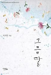 [세트] 그믐달 (전2권/완결)