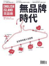 英語島 English Island 第37期: 無品牌時代