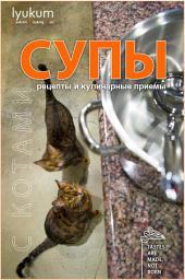 Супы: С котами