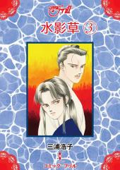 水影草③: コミック・フリル