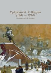 Художник А. К. Беггров (1841 – 1914)